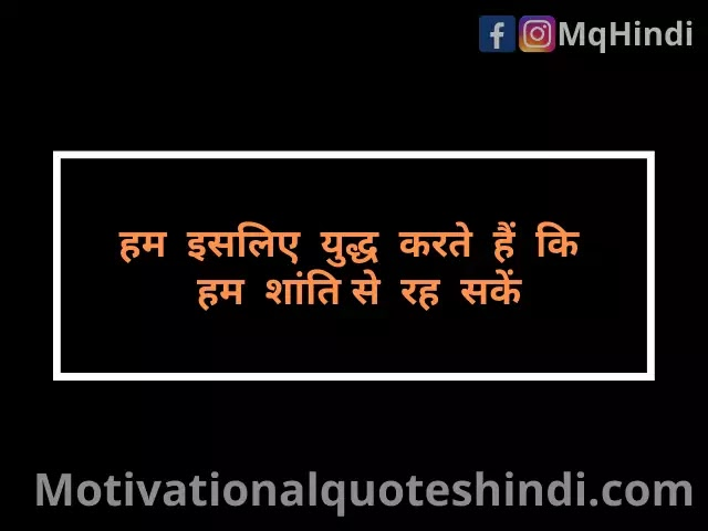 Peace Of Mind Quotes In Hindi