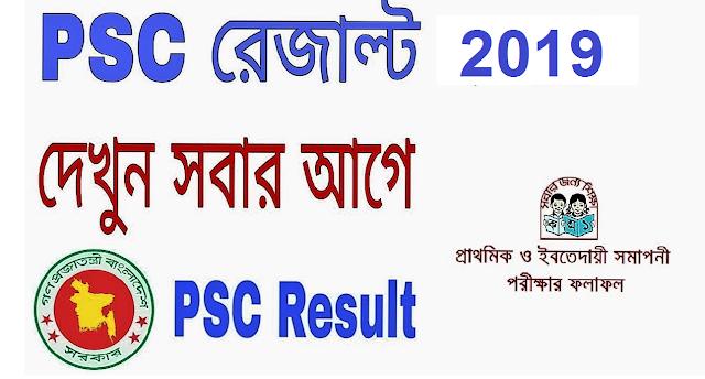 PSC Result 2019 educationboard result