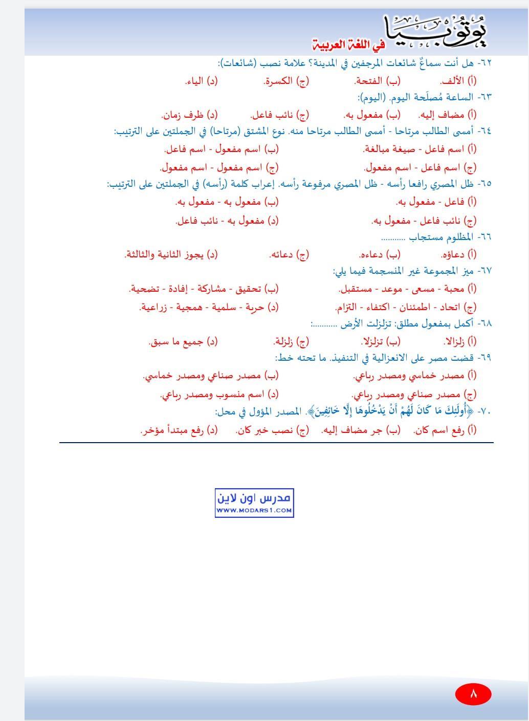 امتحان لغة عربية 3 ثانوي 2021 نظام جديد 8
