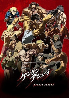 تقرير أونا كينجان آشورا الموسم الثاني Kengan Ashura 2nd Season
