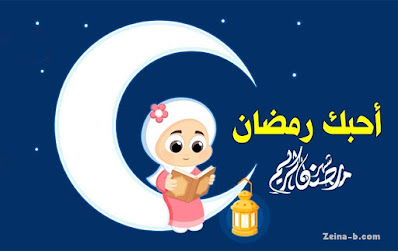 صور رمضانية ، صور رمضان كريم