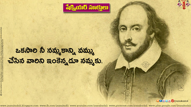 Here is Nice William Shakespeare Quotes in Telugu font. William Shakespeare True life Quotes in Telugu, Success life Quotes from William Shakespeare in Telugu.