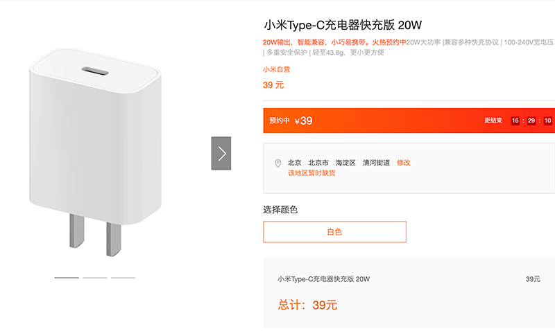 Now listed at Xiaomi's China website