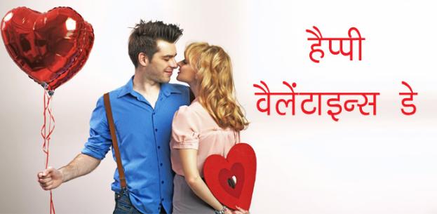 30+ वेलेंटाइन दिवस पर दिल छू लेने वाले विचार और स्टेटस in hindi