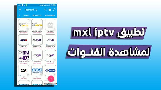 تحميل تطبيق mxl iptv apk لأجهزة الاندرويد لمتابعة المباريات الخاصة بكرة القدم مباشرة