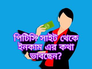 এড দেখে আয় করার সাইট, এড ক্লিক করে আয়, কাজ না করে ইনকাম বিকাশে প্রতিদিন, ptc site in bangladesh, best ptc sites with high pay, ptc online earning, best ptc site,