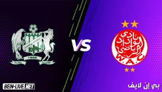 مشاهدة مباراة الوداد والدفاع الجديدي بث مباشر اليوم بتاريخ 09-06-2021 في الدوري المغربي