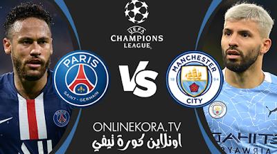 مشاهدة مباراة باريس سان جيرمان ومانشستر سيتي القادمة بث مباشر اليوم 04-05-2021 في دوري أبطال أوروبا