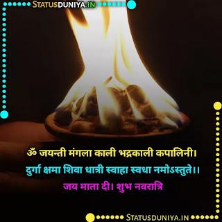 Happy Navratri Wishes For Whatsapp 2021, ॐ जयन्ती मंगला काली भद्रकाली कपालिनी।   दुर्गा क्षमा शिवा धात्री स्वाहा स्वधा नमोऽस्तुते।।  जय माता दी। शुभ नवरात्रि
