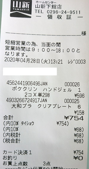 ホームセンター 山新下館店 2020/4/28 のレシート