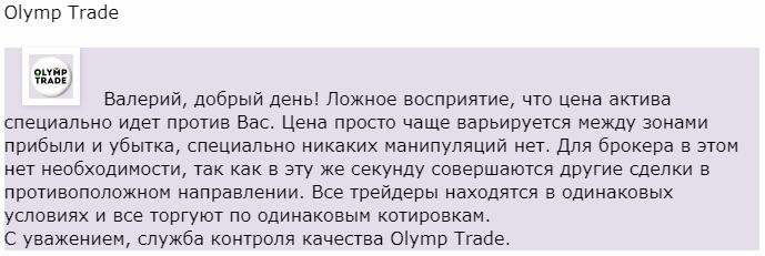 Olymp Trade представителя