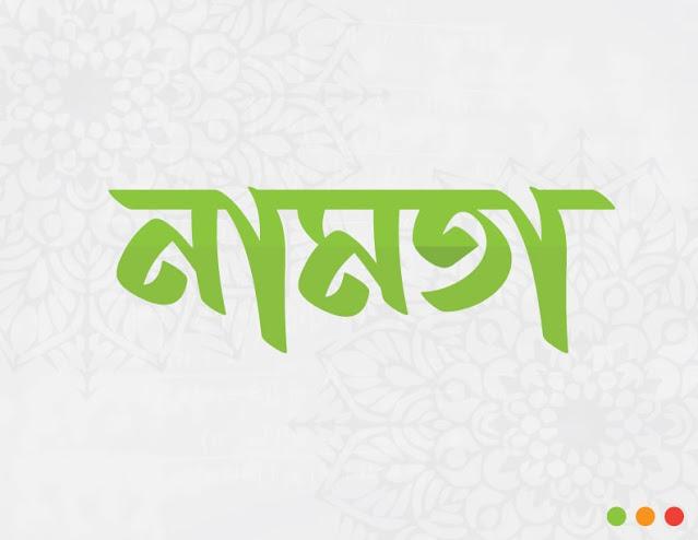 সেরা বাংলা টাইপোগ্রাফি ডিজাইন দেখুন। Bangla Typography, logo, lettering design
