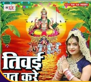 Bilakhi Bilkahi Roweli Chhathi Mai bhojpuri mp3 download sona singh chhath songs