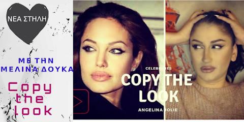 Η Μελίνα Δούκα και το Copy the look στο Creteonair! (Βίντεο-Copy the look Angelina Jolie)