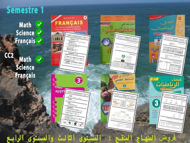 فروض المرحلة الثانية  للمستويين  الثالث و الرابع لأساتذة اللغة الفرنسية  المنهاج الجديد