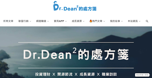 Dr.Dean²的處方箋