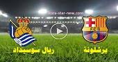 نتيجة مباراة برشلونة ضد ريال سوسيداد يلا كورة اليوم في الدوري الاسباني