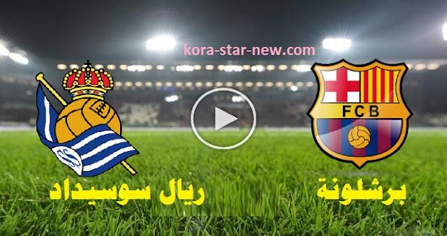 بث مباشر برشلونة ضد ريال سوسيداد اليوم
