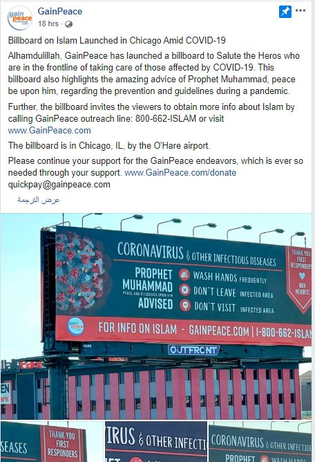 jokowi,  GEMPAR!!  Papan Reklame di Chicago AS Muat Anjuran Nabi Muhammad SAW untuk Mencegah Penyebaran Wabah Virus Corona
