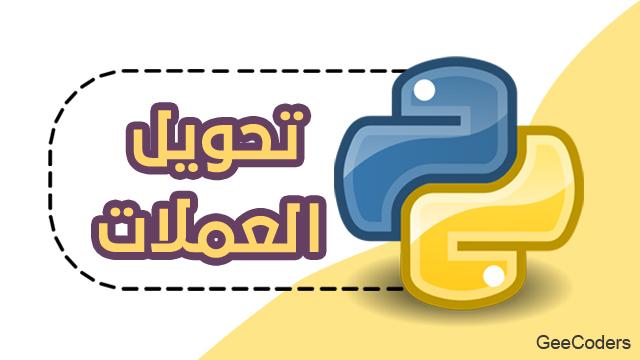 كود برنامج بلغة البايثون يقوم بتحويل العملات - python code Currency Converter