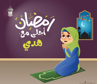 رمضان احلى مع هدي