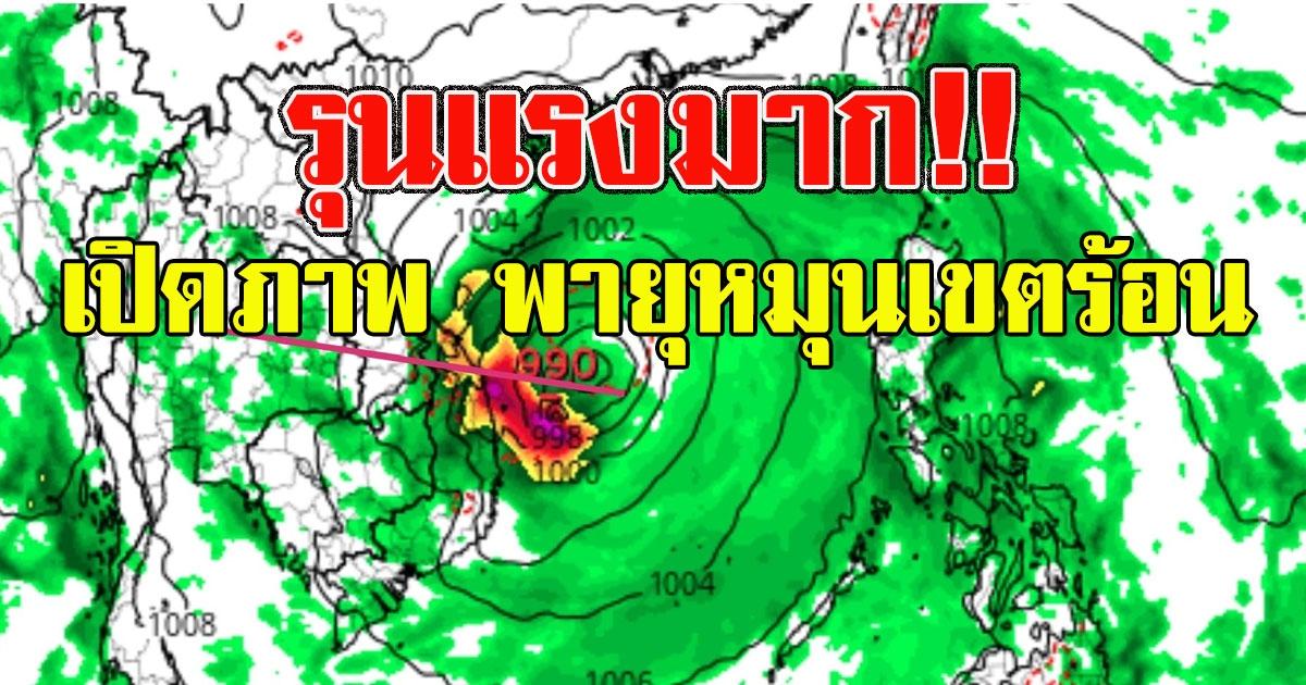 เปิดภาพ พายุหมุนเขตร้อน เจอถล่มหนักรุนแรง ตุลาคมนี้