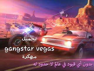تحميل لعبة gangstar vegas للاندرويد مهكرة من ميديا فاير