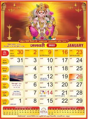 Hindu Calendar 2022 January