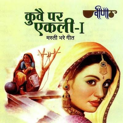 Kuve Par Aekli 1 Song Lyrics | Superhit Traditional Rajasthani Folk Songs