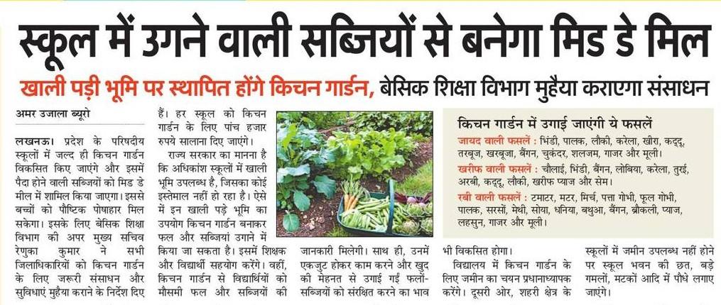 परिषदीय स्कूलों में उगने वाली सब्जियों से बनेगा मिड-डे मील