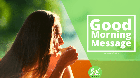 good morning message in hindi for whatsapp, good morning greetings card image, good morning wishes in hindi, good morning message for girlfriend boyfriend friends wife sister husband, good morning status images