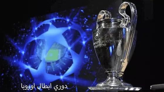 موعد نهائي دوري أبطال أوروبا 2021 والقنوات الناقلة