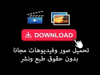 اشهر مواقع تحميل صور وتنزيل صور بدقة عالية بدون حقوق طبع ونشر