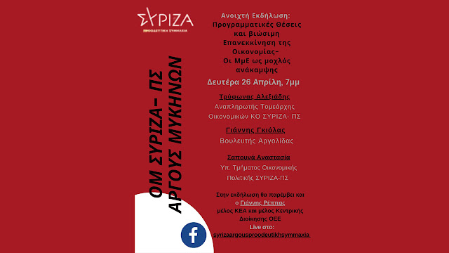 Εκδήλωση από την Ο.Μ. του ΣΥΡΙΖΑ Άργους Μυκηνών για την Οικονομία και τις προγραμματικές θέσεις