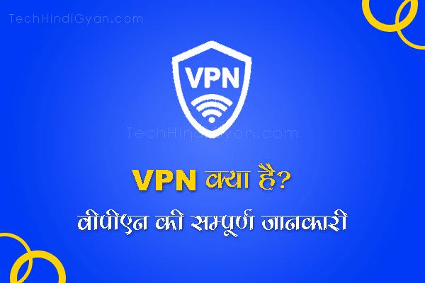 VPN क्या है? What is VPN? वीपीएन की पूरी जानकरी