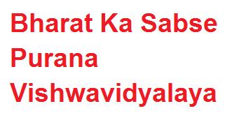 ये है भारत का सबसे पुराना विश्वविद्यालय | Bharat Ka Sabse Purana Vishwavidyalaya