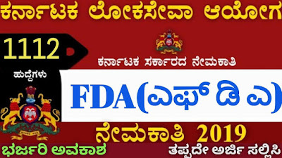 FDA RECRUITMENT 2020 OFFICIAL NOTIFICATION HK&NHK
