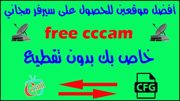 أفضل موقعين للحصول على سيرفر CCCAM يوميا بدون تقطيع 2021