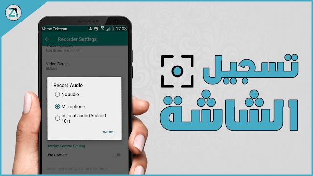 كيفية تسجيل شاشة الهاتف مع الصوت الداخلي - أفضل تطبيقات الاندرويد لتسجيل شاشة الهاتف 2020
