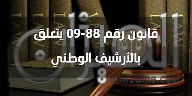 قانون رقم 88-09 يتعلق بالأرشيف الوطني PDF
