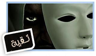 Aqidah Syiah: Taqiyah Merupakan Akhlak Paling Mulia