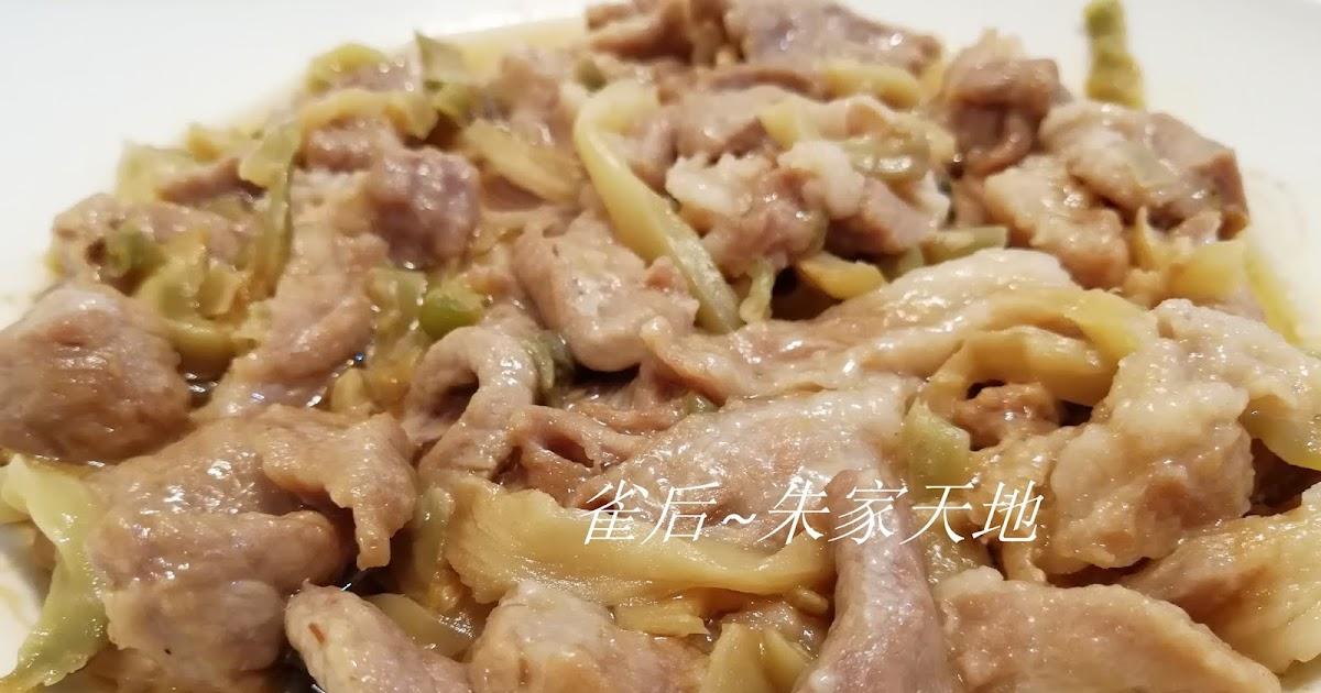 雀后~歡迎!歡迎蒞臨朱家天地!: 榨菜絲蒸豬肉片