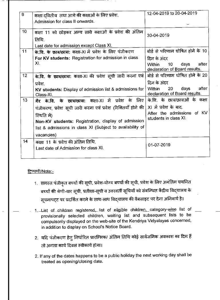 kvs-admission-schedule-for-academic-session-2019-20-page2