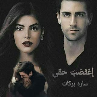 رواية اغتصب حقي كاملة بقلم الكاتبة سارة بركات