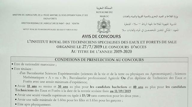 مباراة ولوج المعهد الملكي للتقنيين المتخصصين في المياه والغابات سلا  ( 2019- 2020 )
