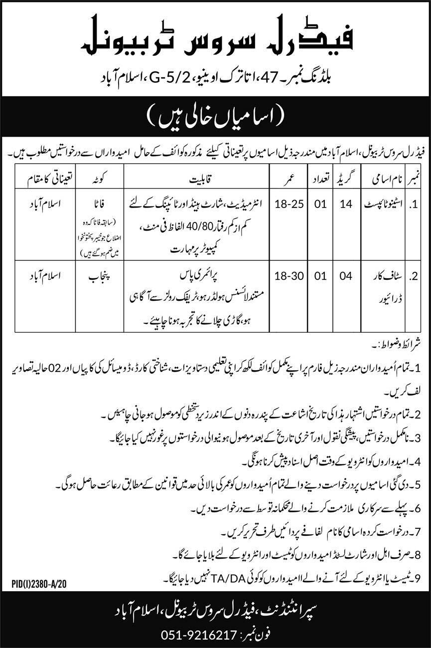 Latest Federal Service Tribunal Jobs 2020
