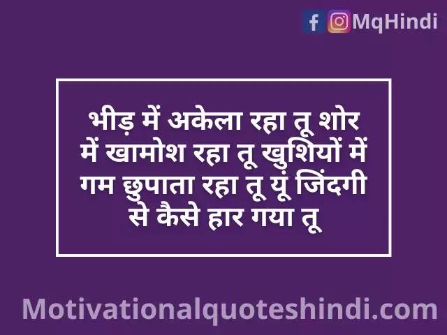 Love Depression Quotes In Hindi