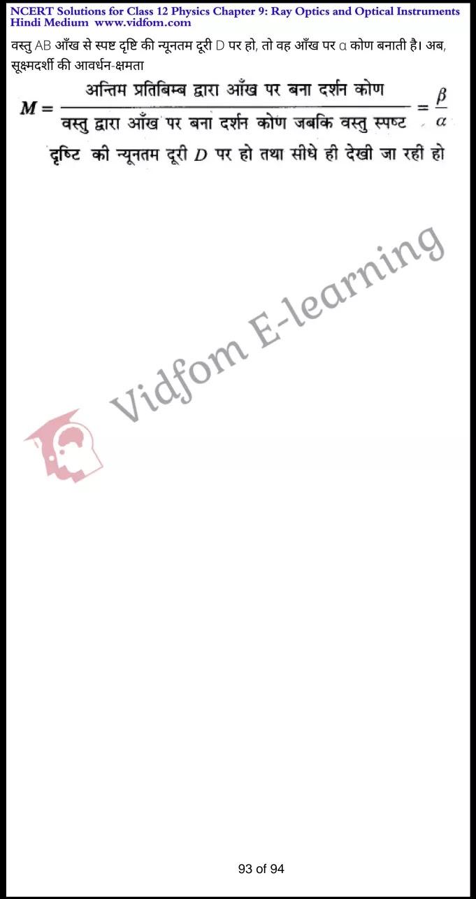 class 12 physics chapter 9 light hindi medium 93