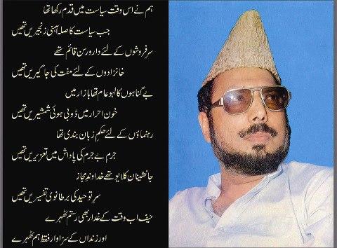 Allama Ihsan Ilahi Zaheer ki Yad May - Message of Islam