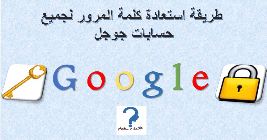 طريقة استعادة كلمة المرور لجميع حسابات جوجل ،استعادة كلمة السر للايميل